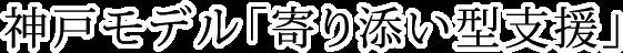 神戸モデル「寄り添い型支援」