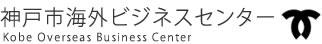 神戸市海外ビジネスセンター
