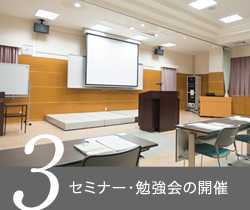 セミナー・勉強会の開催
